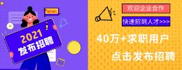 【广州招聘发布网站、公众号、微信群等】40万+大学生招聘资源组合套餐
